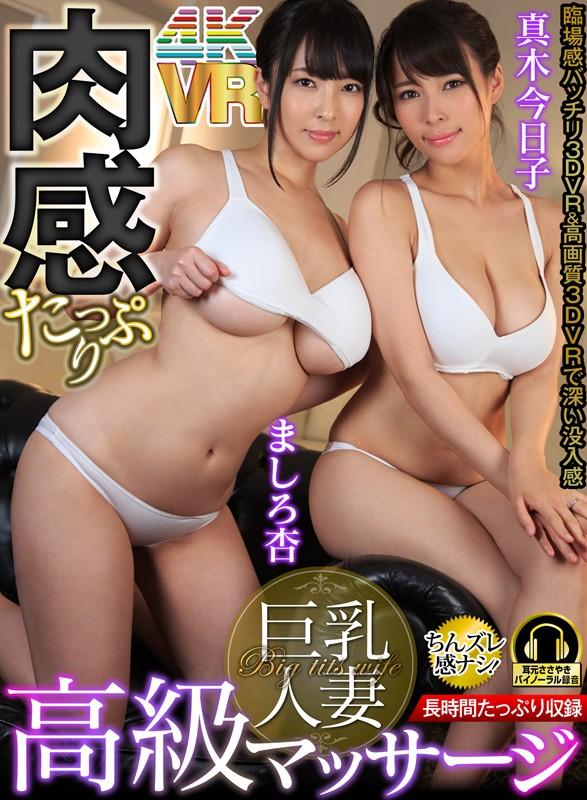 【VR】肉感たっぷり巨乳人妻高級マッサージ 真木今日子 ましろ杏 サンプル画像  No.1
