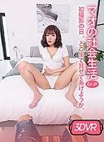 作品画像:【VR】AV女優の同級生マオep.1 浜崎マオ