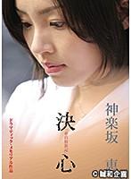 童貞放浪記より 「神楽坂恵-決心」