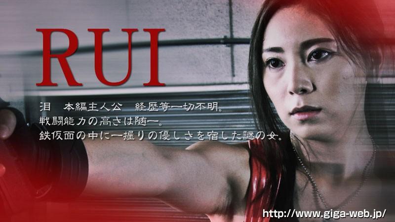 【G1】泪 ~RUI~ さよならのレクイエム 仁美まどか サンプル画像  No.2
