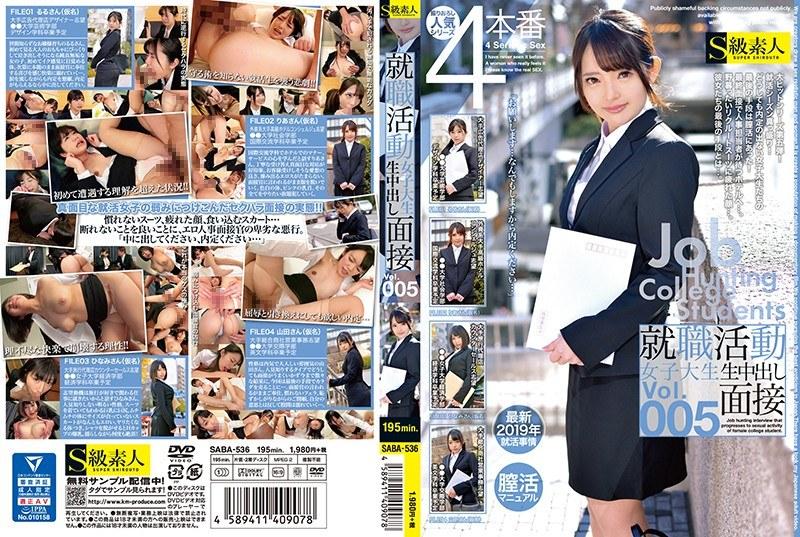 就職活動女子大生生中出し面接Vol.005