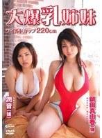 大爆乳姉妹 ワイルドカップ220cm/岡田真由香、潤音