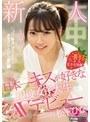 新人(自称)日本一キスが好きな現役女子大生AVデビュー 松下ひなサンプル画像