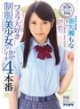 フェラ大好き制服美少女の真剣ガチイキ 4本番 亜矢瀬もなサンプル画像