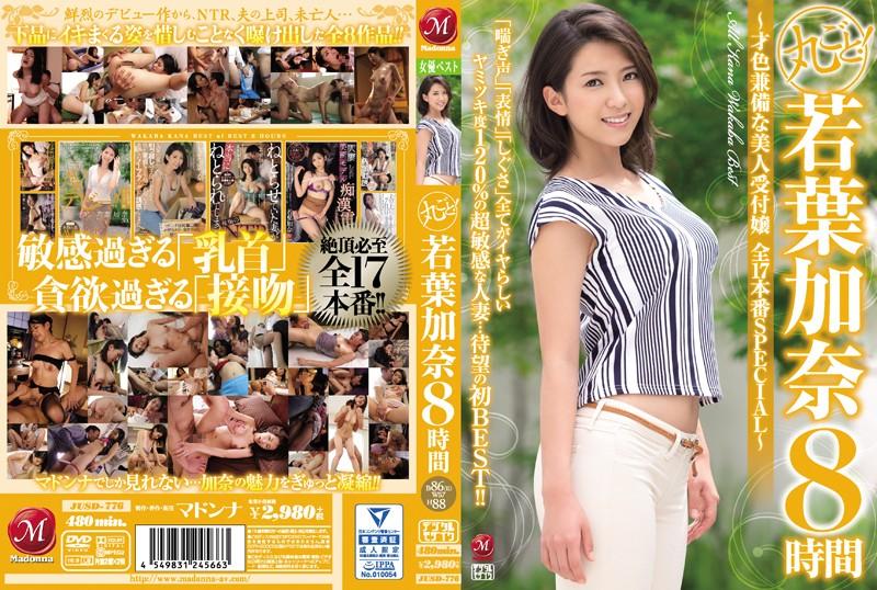 丸ごと!若葉加奈8時間 〜才色兼備な美人受付嬢 全17本番SPECIAL〜