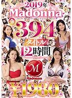 2019年Madonna全394タイトル 12時間 ¥1980