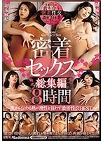 密着セックス 総集編8時間 〜肌から伝わる熱が理性を狂わす濃密性交BEST〜