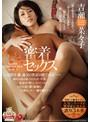 密着セックス 〜訪問介護、義父の世話の傍で私は…〜 吉瀬菜々子サンプル画像