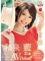 元レースクイーンの人妻 和泉藍 32歳 AVDebut!!サンプル画像