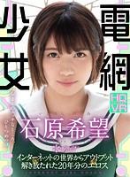 作品画像:【VR】電網少女-INTERNET GIRL NOZOMI-解き放たれた20年分のエロス 石原希望