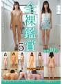 全裸鑑賞5サンプル画像