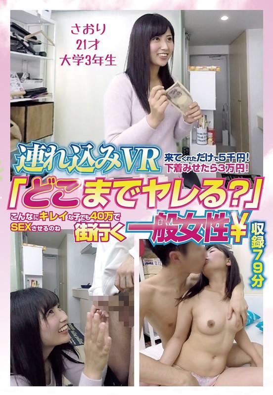 【VR】本物素人 ナンパ連れ込みVR303号室 Vol.3 サンプル画像 No.1