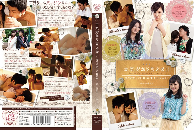 本気だから言えない 恋する女子のHOW TO SEX vol.1