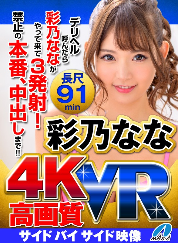 【VR】高画質 デリヘル呼んだら彩乃なながやって来て3発射!禁止の本番、中出しまで!! サンプル画像  No.1