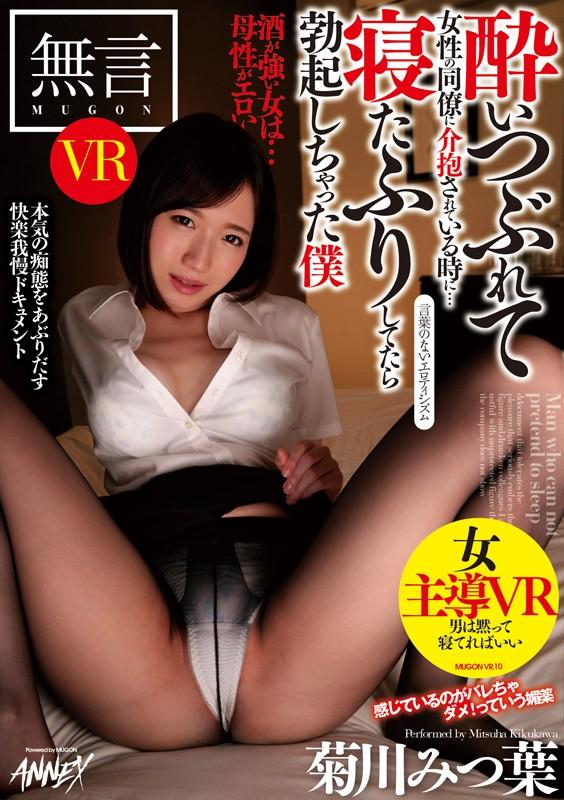 【VR】酔いつぶれて女性の同僚に介抱されている時に…寝たふりしてたら勃起しちゃった僕 菊川みつ葉 サンプル画像 No.1