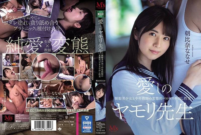 愛しのヤモリ先生 制服美少女と中年教師の変態的ベロキス中出し性交 朝比奈ななせ