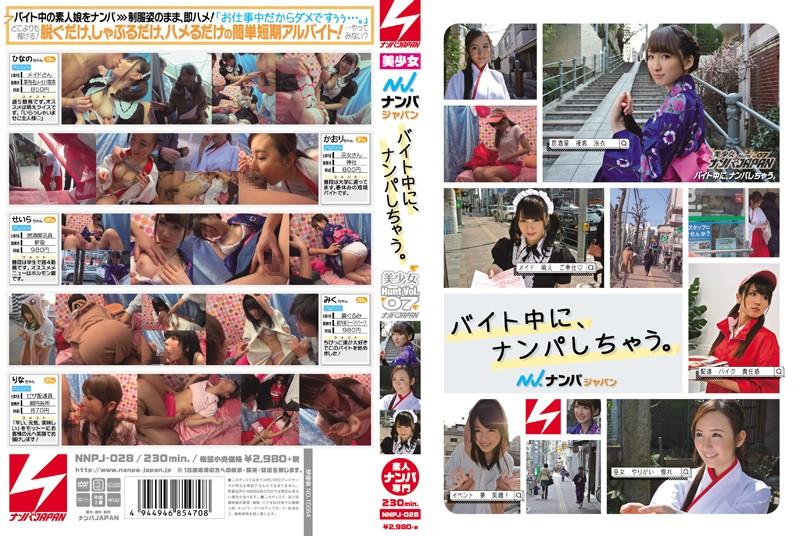 バイト中に、ナンパしちゃう。ナンパJAPAN 美少女Hunt Vol.07