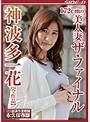 172cmの美人妻 ザ・ファイナル神波多一花 【全作品】サンプル画像
