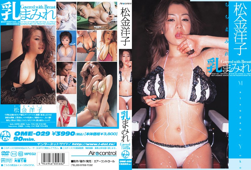 OME-029 乳まみれ 松金洋子