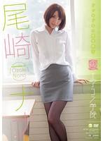エアコン学院 尾崎ナナ