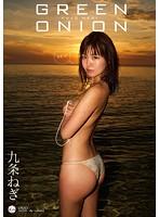 【GREEN ONION 九条ねぎ】スレンダーなアイドルの、九条ねぎのグラビアが、ベッドにて…!
