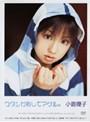 小倉優子 ワタシが癒してアゲル。