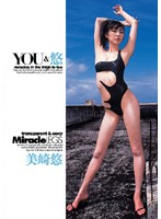 【YOU&悠 美崎悠】スレンダーなエロい水着のアイドルの、美崎悠の動画がエロい!!