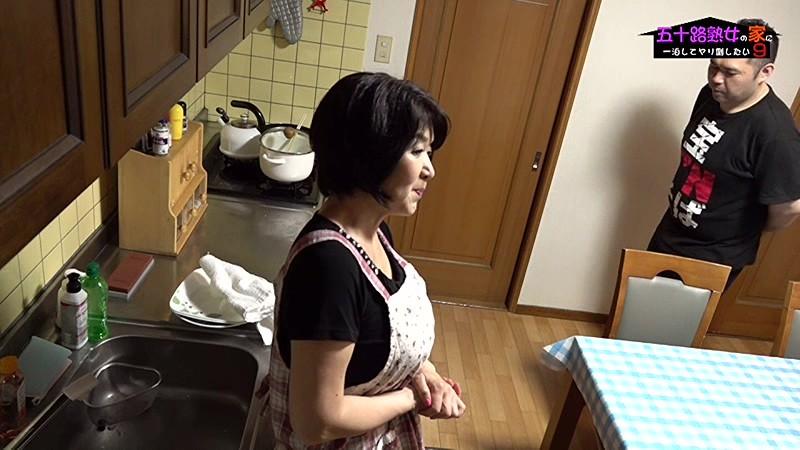 ちょっとエロそうな五十路熟女の家にお泊りしてヤリ倒したい(9) サンプル画像  No.1