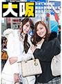 大阪の街で見かけた関西弁が可愛すぎる女の子とどうしてもヤリたい(2)サンプル画像