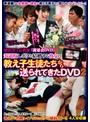 婚約者は女教師 「謝恩会DVD」 寿退校しボクと結婚する彼女の教え子生徒たちから送られてきたDVD2サンプル画像