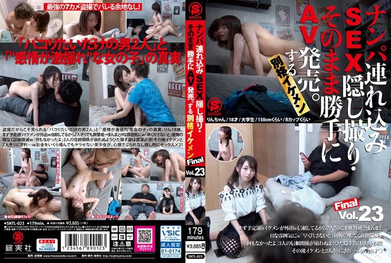 ナンパ連れ込みSEX隠し撮り・そのまま勝手にAV発売。する別格イケメン Vol.23