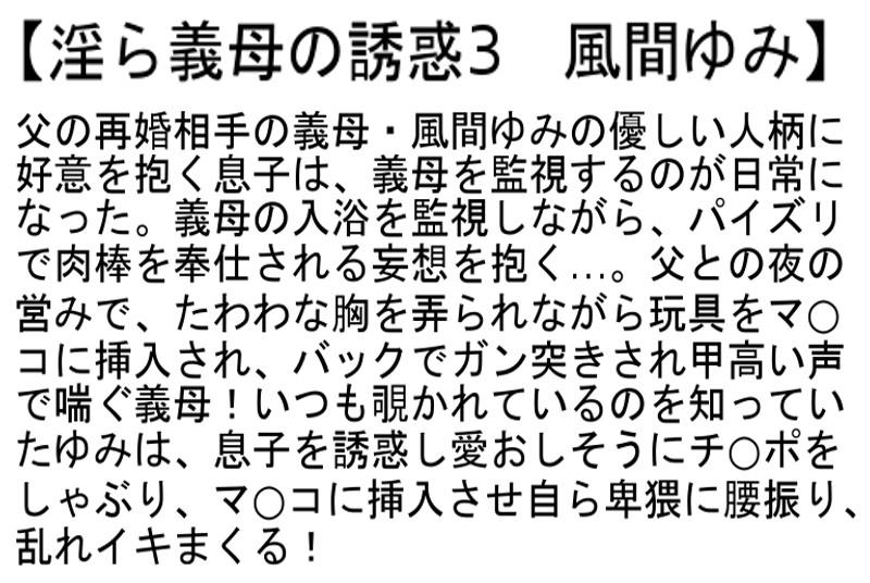 【お得セット】淫ら義母の誘惑 原ちとせ 風間ゆみ 川上ゆう サンプル画像 No.4