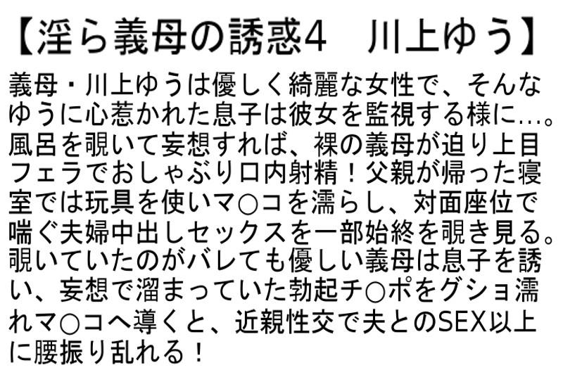 【お得セット】淫ら義母の誘惑 原ちとせ 風間ゆみ 川上ゆう サンプル画像 No.6