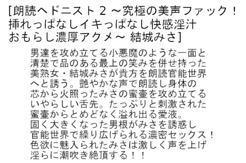 【お得セット】訪問診察女医・朗読ヘドニスト part1.2 サンプル画像 No.4