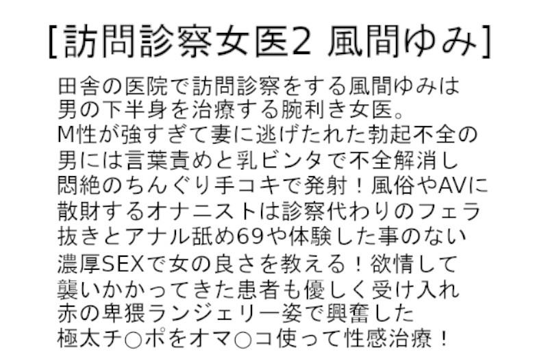 【お得セット】訪問診察女医・朗読ヘドニスト part1.2 サンプル画像 No.6