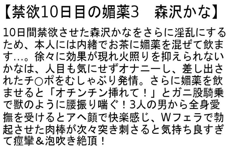 【お得セット】禁欲10日目の媚薬 森沢かな 今井真由美 波多野結衣 サンプル画像 No.2