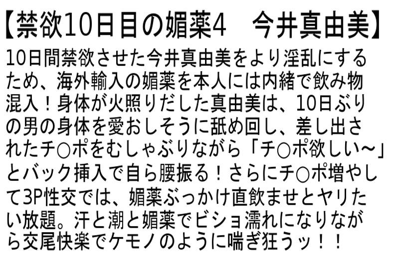 【お得セット】禁欲10日目の媚薬 森沢かな 今井真由美 波多野結衣 サンプル画像 No.4