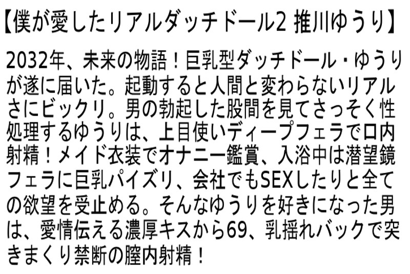 【お得セット】ねちっ濃いSEX3・僕が愛したリアルダッチドール2・推川ゆうりチ○ポ狂いのガニ股腰振り4SEX 推川ゆうり サンプル画像 No.4