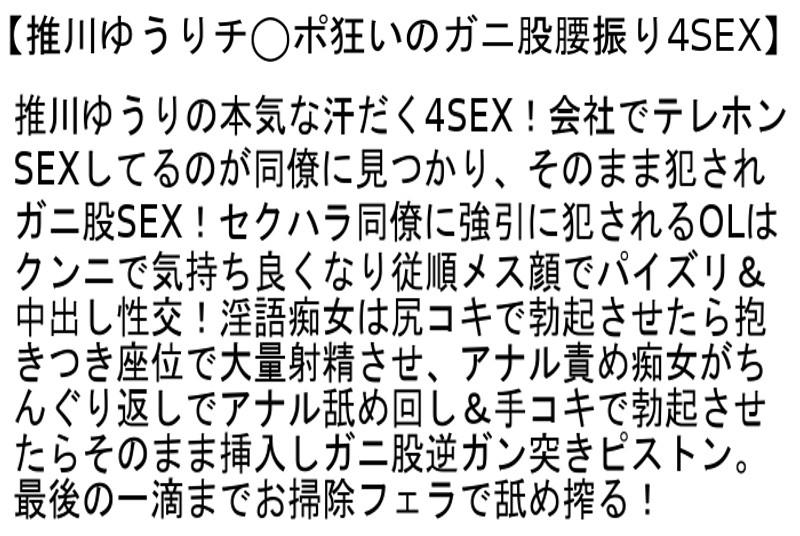【お得セット】ねちっ濃いSEX3・僕が愛したリアルダッチドール2・推川ゆうりチ○ポ狂いのガニ股腰振り4SEX 推川ゆうり サンプル画像 No.6