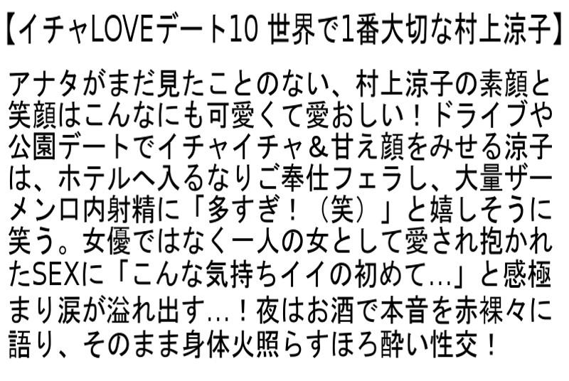 【お得セット】イチャLOVEデート川上ゆう・村上涼子・ガチLOVE不倫デート4 円城ひとみ 4枚目