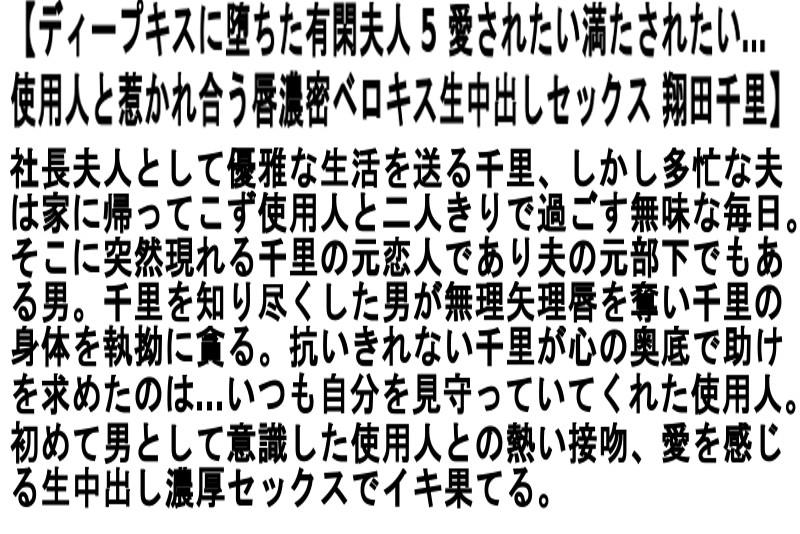 【お得セット】ディープキスに堕ちた有閑夫人 翔田千里 桐岡さつき 宮部涼花 サンプル画像 No.2