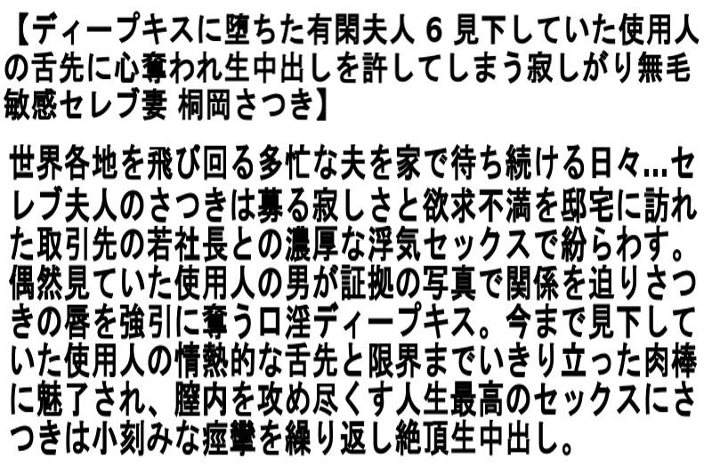 【お得セット】ディープキスに堕ちた有閑夫人 翔田千里 桐岡さつき 宮部涼花 サンプル画像 No.4