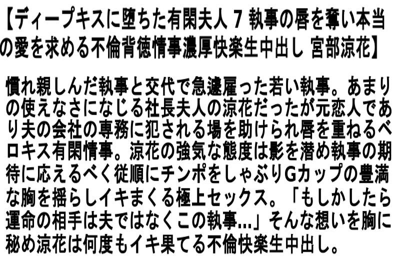 【お得セット】ディープキスに堕ちた有閑夫人 翔田千里 桐岡さつき 宮部涼花 サンプル画像 No.6