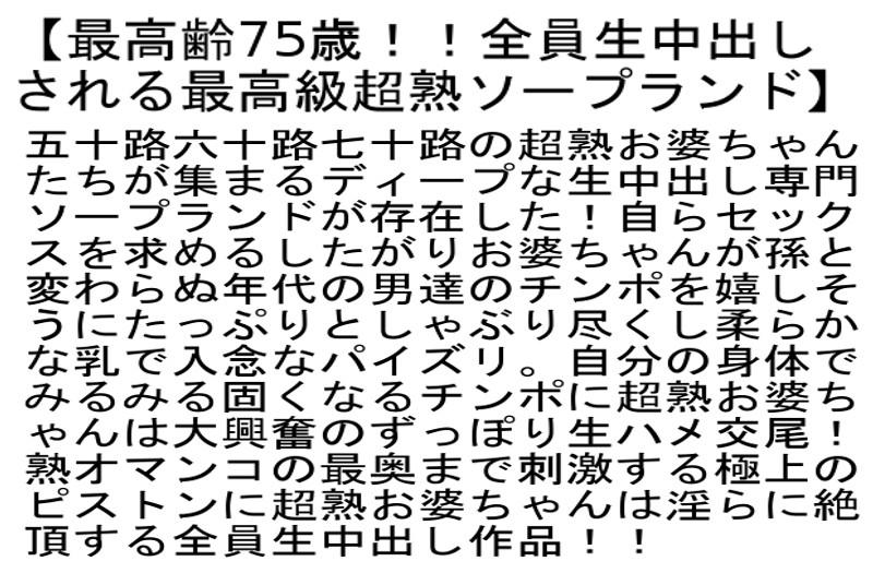 【お得セット】日本初!!五十路六十路限定中出しソープへようこそ・五十路完熟泡姫快楽堂生中出し・最高齢75歳!!全員生中出しされる最高級超熟ソープランド サンプル画像  No.6