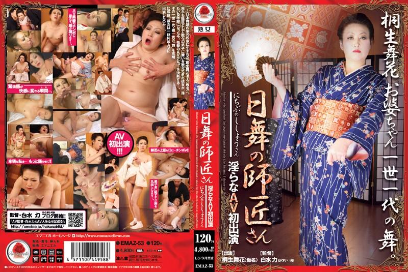 【お得セット】日舞の師匠さん・悲猥な年老いた不幸な母・孤独な還暦熟女の蘇る性欲 1枚目