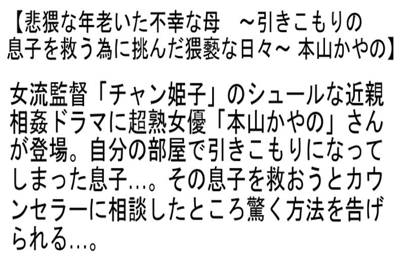 【お得セット】日舞の師匠さん・悲猥な年老いた不幸な母・孤独な還暦熟女の蘇る性欲 4枚目