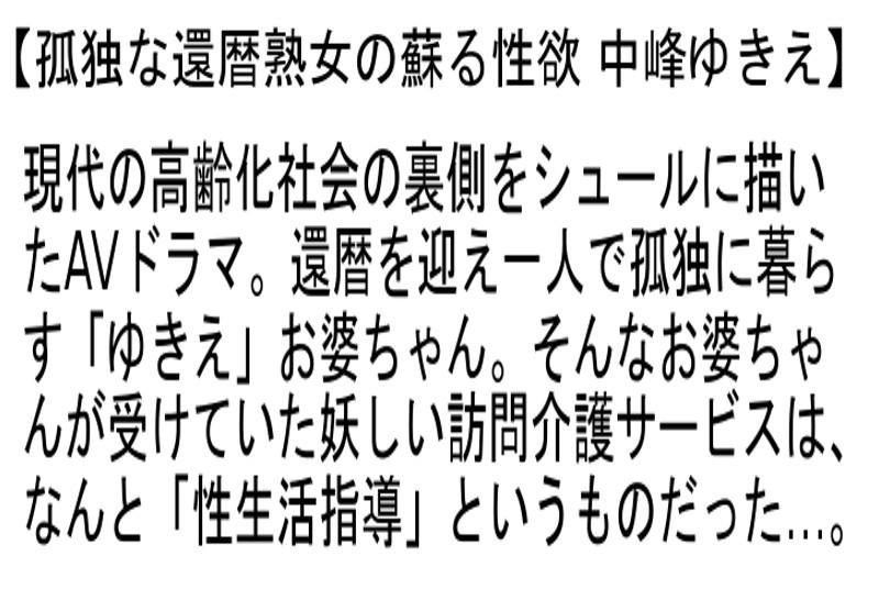 【お得セット】日舞の師匠さん・悲猥な年老いた不幸な母・孤独な還暦熟女の蘇る性欲 6枚目