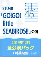 STU48「GO!GO! little SEABIRDS!!」公演 2019年12月全公演パック+特典映像
