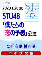ライブ配信 2020年1月26日(日)STU48「僕たちの恋の予感」公演@兵庫県 神戸港 中突堤Cバース