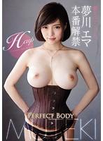 PERFECT BODY 着エロアイドル夢川エマ本番解禁
